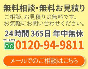 ファミリーホール港南台、相談見積り無料0120-94-9811