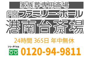 ファミリー・ホール港南台斎場 横浜市港南区の葬儀社・斎場(葬儀式場)