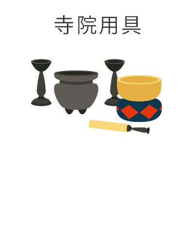 ファミリーホール港南台、お別れ会と1日葬プラン・寺院用具