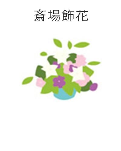 ファミリーホール港南台、お別れ会と1日葬プラン・斎場飾花