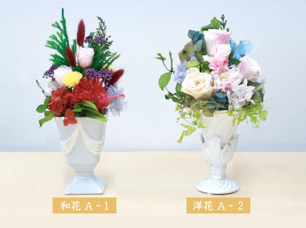 プリザーブドフラワー 和花A-1 / 洋花A-2