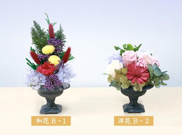 プリザーブドフラワー 和花B-1 / 洋花B-2