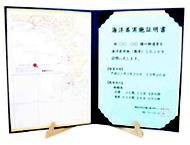 ファミリーホール港南台の海洋散骨、証明書ファイル
