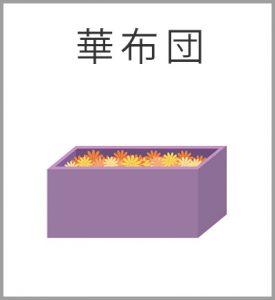 ファミリーホール港南台、華布団火葬プラン・華布団