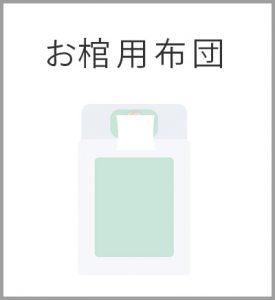 ファミリーホール港南台、華布団火葬プラン・お棺用布団