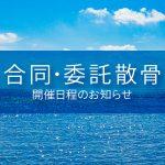海洋散骨(合同・委託散骨)
