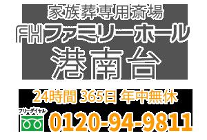 家族専用斎場ファミリーホール港南台 0120-94-9811