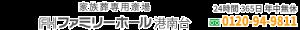 家族葬専用斎場ファミリーホール港南台、24時間365日年中無休 0120-94-9811