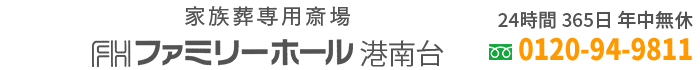 【公式】ファミリーホール港南台|横浜市港南区の葬儀社・斎場(葬儀式場)