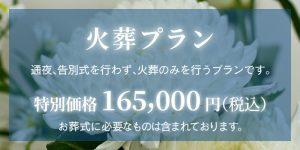 ファミリーホール港南台の火葬プラン165,000円