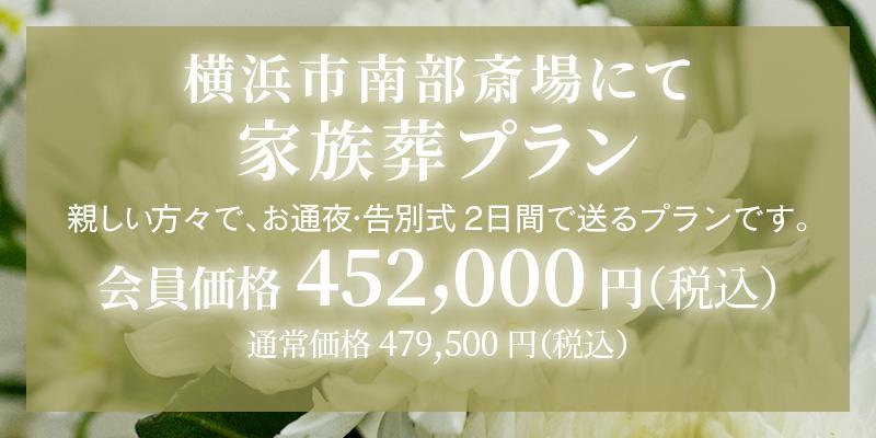 ファミリーホール港南台、南部斎場家族葬プラン452,000円