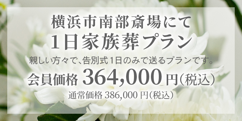 ファミリーホール港南台、南部斎場1日家族葬プラン364,000円