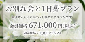 ファミリーホール港南台、お別れ会と1日葬プラン671,000円