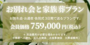ファミリーホール港南台、お別れ会と家族葬プラン759,000円