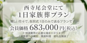 ファミリーホール港南台、西寺尾会堂1日家族葬プラン683,000円