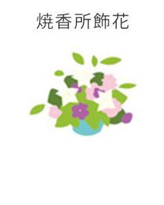 ファミリーホール港南台、1日家族葬プラン・焼香所飾花