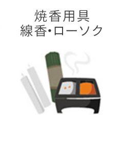 ファミリーホール港南台、1日家族葬プラン・焼香用具線香ローソク