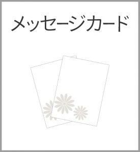 ファミリーホール港南台、メッセージカード