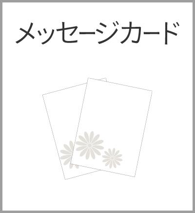 ファミリーホール港南台、永代供養火葬プラン・メッセージカード
