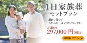 ファミリーホール港南台、1日家族葬セットプラン297,000円