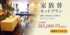 ファミリーホール港南台、家族葬セットプラン385,000円