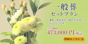 ファミリーホール港南台、一般葬セットプラン473,000円