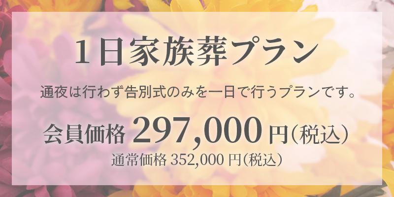 ファミリーホール港南台、1日家族葬プラン297,000円