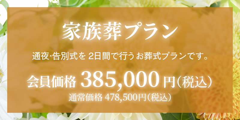 ファミリーホール港南台、家族葬プラン385,000円