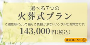ファミリーホール港南台、選べる7つの火葬式プラン143,000円