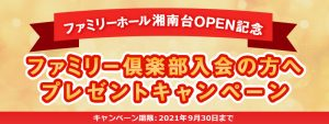 ファミリーホール湘南台オープン記念プレゼントキャンペーン実施中