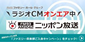 ファミリーホール港南台、ニッポン放送にてラジオCMオンエア中