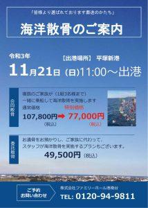 海洋散骨のご案内(11月21日平塚新港出港)